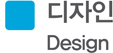 디자인 Design