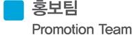홍보팀 Promotion Team