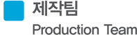 제작팀 Production Team