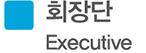회장단 Executive